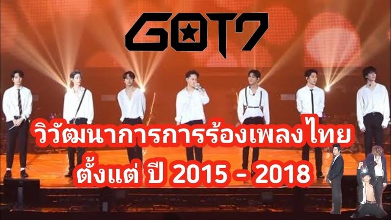 GOT7 - วิวัฒนาการการร้องเพลงไทยของก็อตเซเว3