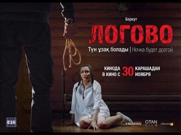 Логово (2017) HD Боевик / Триллер / Казахстанский фильм (Полная версия)
