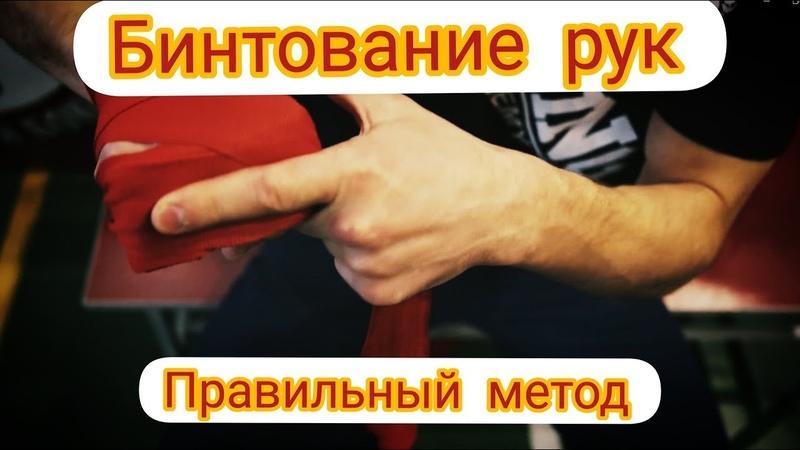 Как бинтовать руки в боксе и ММА Правильный метод