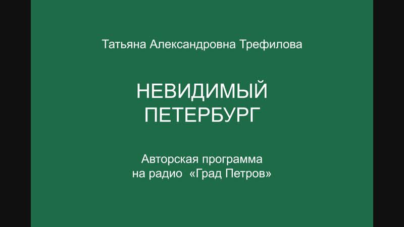 Невидимый Петербург Анонс Щедрой среды 23 января 2019 года