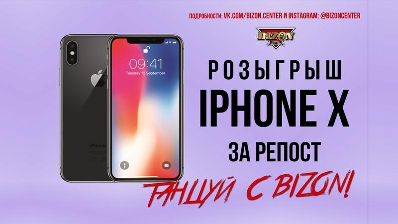 РОЗЫГРЫШ iPHONE X | BIZON BRAND | ОТКРЫТИЕ ТАНЦЕВАЛЬНОГО ЦЕНТРА