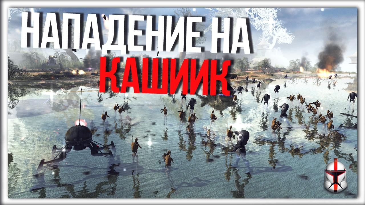 Скачать Карта - нападение на Кашиик. — бесплатно