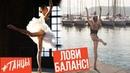 Как поймать баланс Лайфхаки от балерины Элеоноры Богдановой