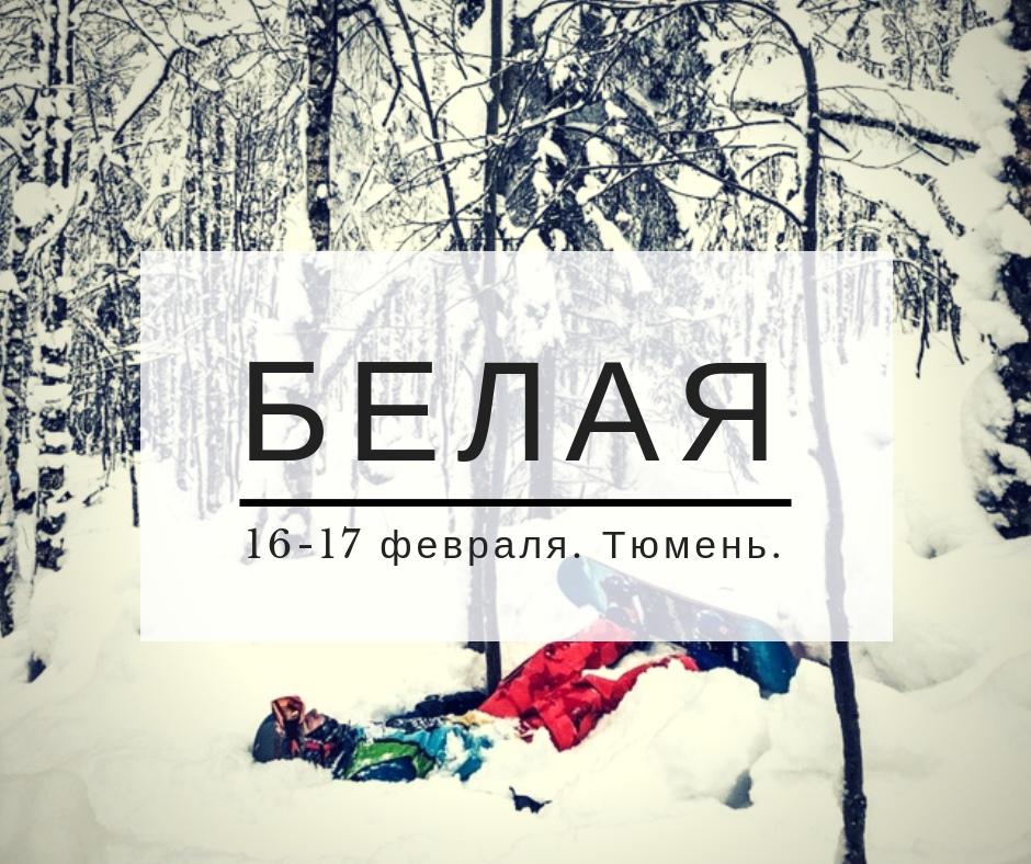 Афиша Тюмень БЕЛАЯ / 16-17 февраля / Тюмень