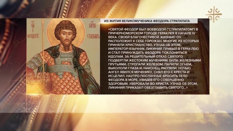 Феодор Стратилат