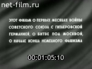 1 Начало конца (военная хроника, СССР) 1942 год