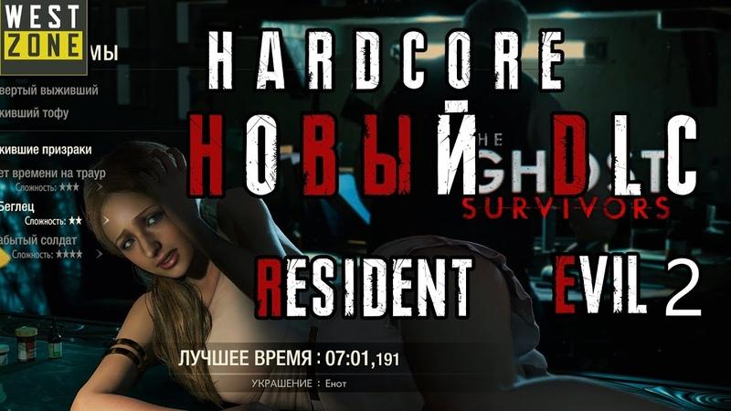 Новые DLC для Resident Evil 2 Remake Дочь мэра Кэтрин Беглец обзор гайд прохождения Runaway