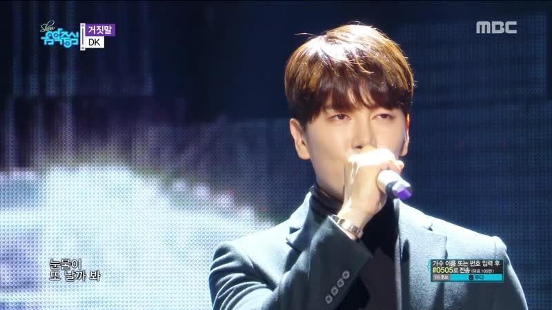 DK Lie @ Music Core 190216