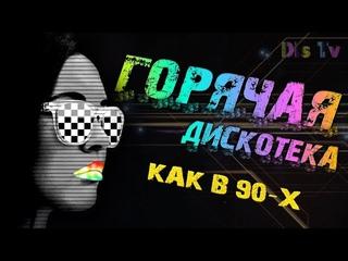 ГОРЯЧАЯ ДИСКОТЕКА КАК В 90-х ✪ СУПЕР ДСКОТЕКА 2018