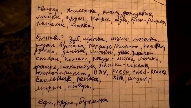 Список вещей в поход