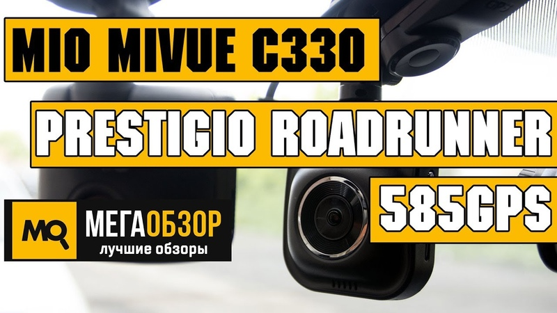 Prestigio RoadRunner 585GPS или Mio MiVue C330 сравнение обзора