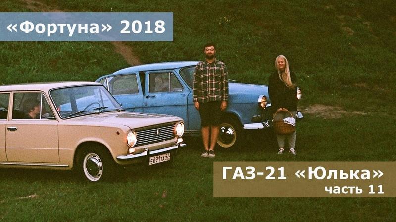 Родные колеса И-194 | Бюджетная покраска дисков | Фортуна 2018 | Ремонт Газ-21 Волга