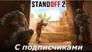 Стрим Standoff 2 и Forward Assault c подписчиками №1 (Android Ios)