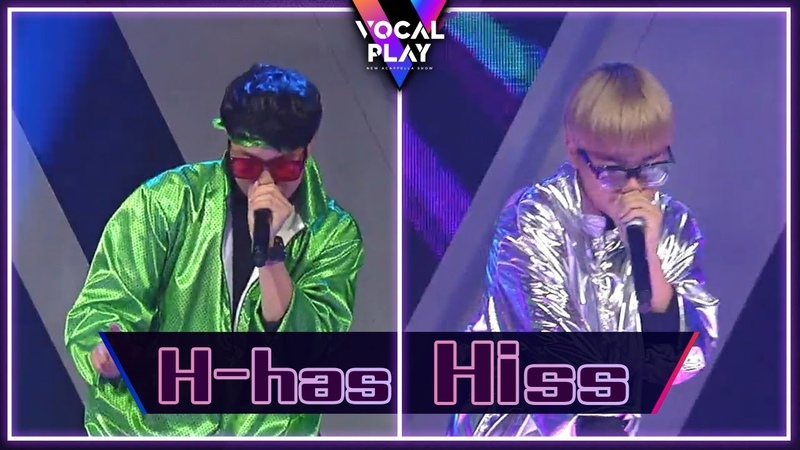 [ENG SUB] 비트박서 하스(H-has)와 히스(Hiss)의 이태원 프리덤 (BEATBOX ver.) | 보컬플레이 VOCALPLAY 2회 다시483