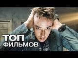 10 детективных триллеров (ТОП фильмов для вечера пятницы №11)