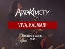 Агата Кристи - Viva, Kalman! 2003