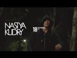 Настя Кудри - Москва, 18 сентября - Приглашение