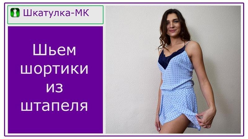 Шьем домашние шорты из штапеля|Шкатулка-МК