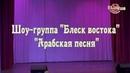 Шоу -группа Блеск Востока СВТ ЭльДанс .Новосибирск. Арабская песня
