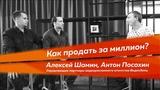 Как продать за миллион Алексей Шамин и Антон Посохин. Видеорекламное агентство