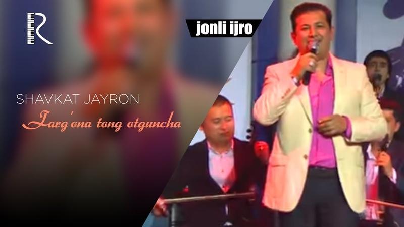 Shavkat Jayron - Farg'ona tong otguncha (jonli ijro) | Шавкат - Фаргона тонг отгунча (жонли ижро)