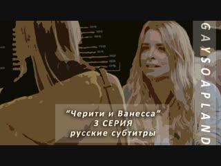 Черити & Ванесса | Charity & Vanessa - 3 Серия [Русские субтитры]