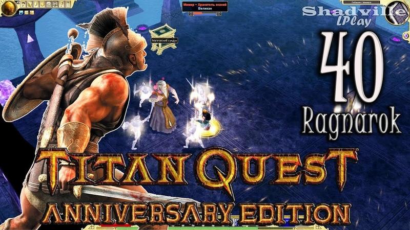 Titan Quest: Ragnarok Прохождение 40: Мимир