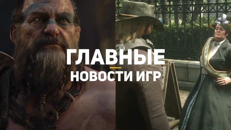 Главные новости игр | Diablo 4, RDR 2, Paranoid