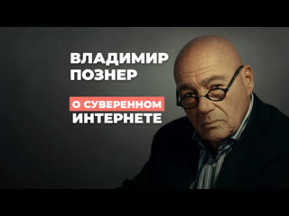 Владимир Познер о суверенном интернете