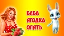 Баба Ягодка Опять Супер прикольная песня для настроения Zoobe Муз Зайка