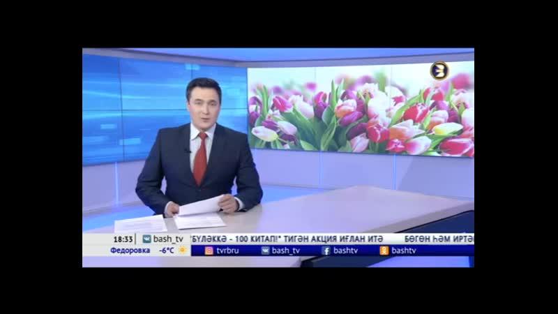 Башҡортостан телерадиокомпанияһы ир егеттәре ҡатын ҡыҙҙарҙы 8 март менән ҡотланы
