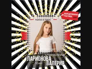 Ларионова Валерия аккредитованная участница чемпионата моды и таланта