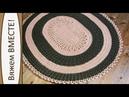 Набор для вязания ковра из полиэфирного шнура Ажурный . Часть 2