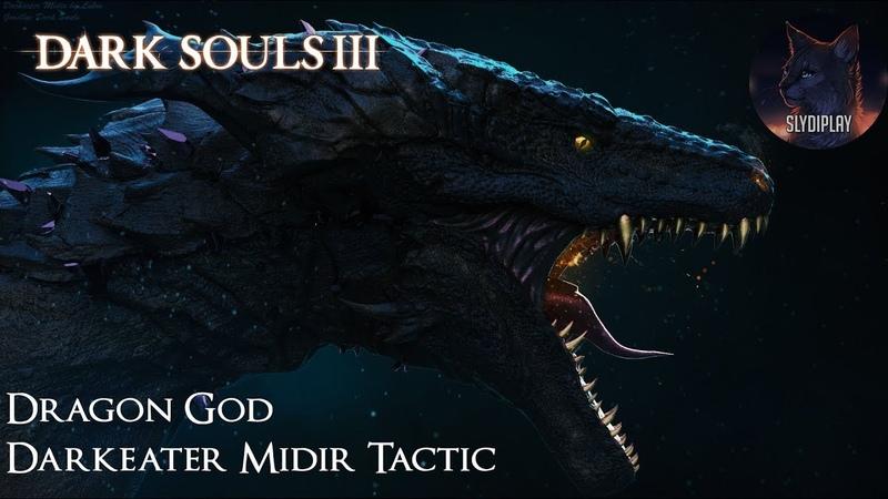 Dark Souls 3 Бог драконов, Мидир Пожиратель тьмы Тактика