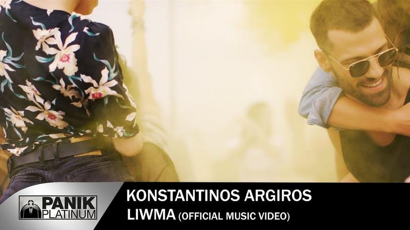 Κωνσταντίνος Αργυρός Λιώμα Official Music Video