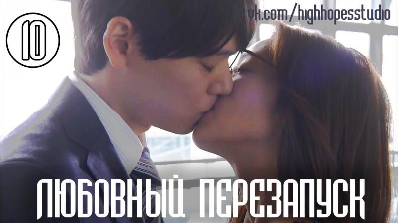 Любовный перезапуск 10 END [ОЗВУЧКА HighHopes]