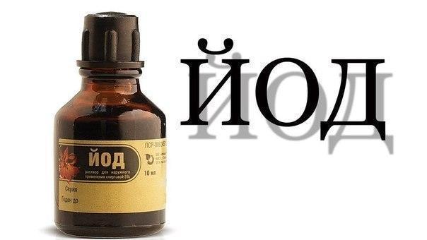 о пользе йода: гипотериоз (пониженная функция щитовидной железы) — далеко не безобидная штучка… хотя йод стараются добавлять и в соль, и в различные сухие завтраки, и детские смеси, но этого