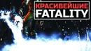 КРАСИВЕЙШИЕ FATALITY 2 | MK X