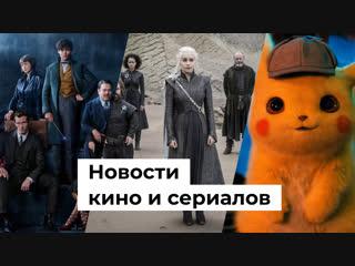 Игра престолов, Фантастические твари, Детектив Пикачу