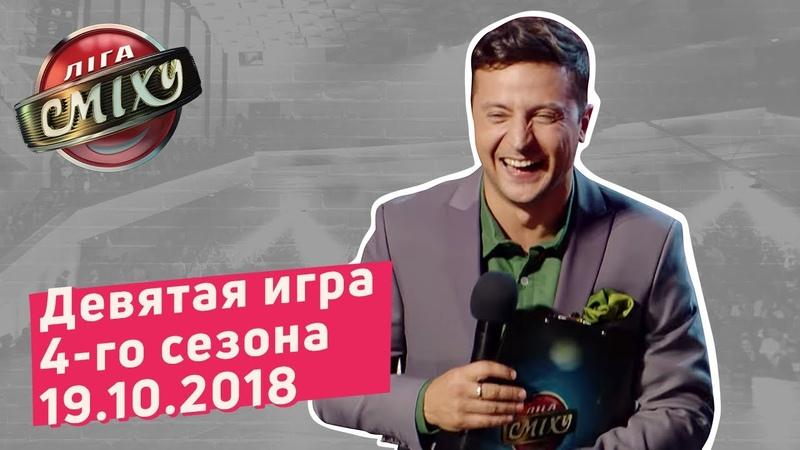 Мода - Лига Смеха, девятая игра 4-го сезона | Полный выпуск 19.10.2018