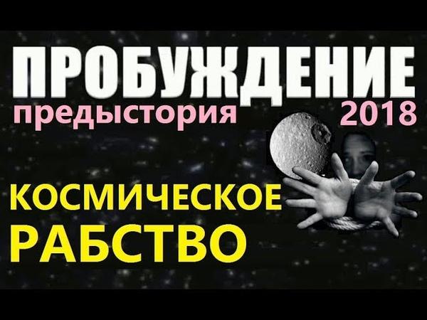 ПРОБУЖДЕНИЕ 2018 КОСМИЧЕСКОЕ РАБСТВО фильм про пришельцев инопланетян, звездные джедаи космос НЛО