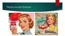 Реклама курса Создание иллюстрации маркерами