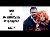 SONA &amp Ara Martirosyan -40 Градусов текст