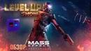 Level Up Шоу №11 Mass Effect Andromeda [часть 2]