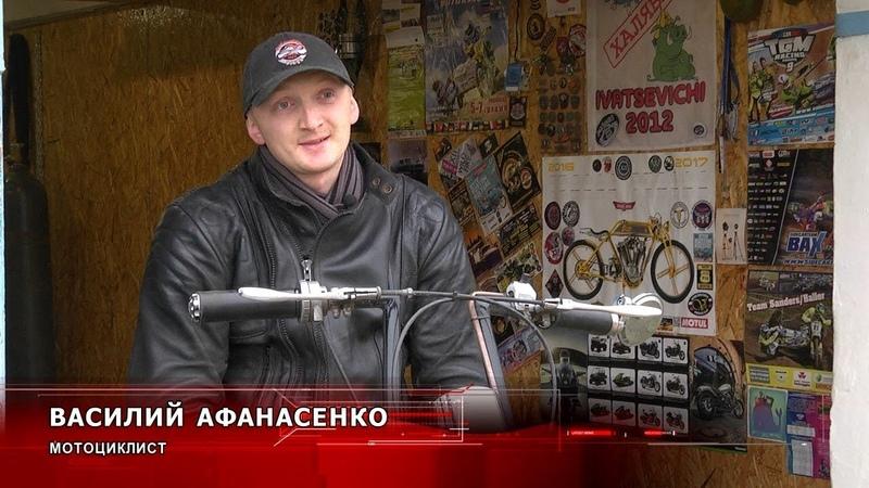 Как байкер из Пинска Василий Афанасенко делает мотоциклы для себя