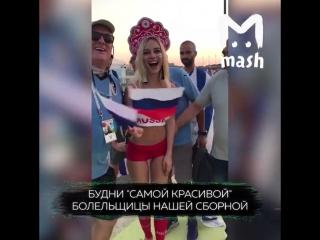 Рутина Натальи Немчиновой - самой красивой болельщицы нашей сборной