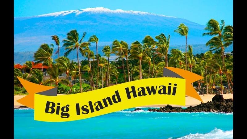 Гавайи Большой остров Exploring the Big Island of Hawaii