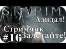 Skyrim[Приключения война] 16| Поход за доспехами Азидала! Стрим по скайриму. Скайрим.