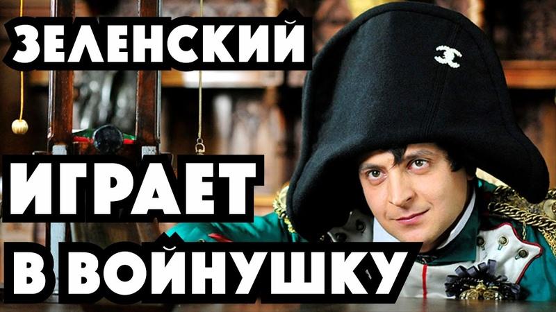 Зеленский играет в войнушку. Визит в ДНР Возобновились обстрелы Донбасса. Саакашвили снова украинец.