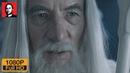 Это я раньше был Пендальф Серый | Властелин колец: Две Сорванные Башни Гоблин Full HD